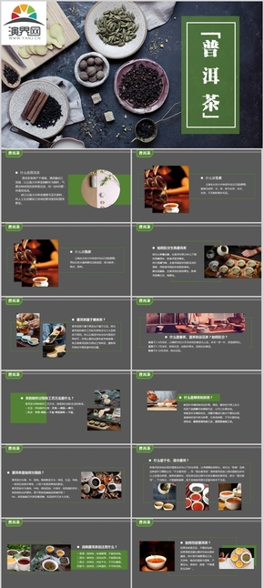 灰綠色普洱茶茶藝教學培訓動態模板