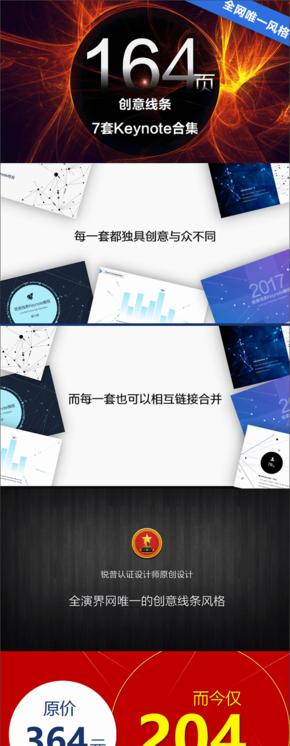 【7套】2016年终总结计划工作汇报Keynote模板-2017精致线条创意keynote模板免费