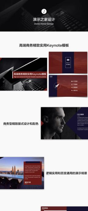 2016年终总结计划工作汇报发布会免费模板-2017商务互联网大气精致创意Keynote模板免费