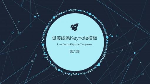 线条工作汇报Keynote模板6