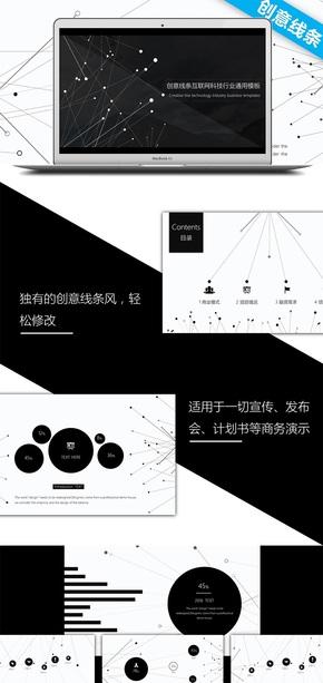 2016年终总结计划工作汇报发布会免费模板-2017商务互联网大气线条创意PPT模板免费