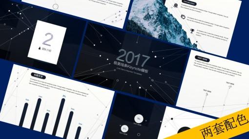 极美线条科技汇报Keynote模板7