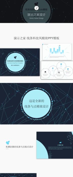 2016年终总结计划工作汇报发布会免费模板-2017商务互联网大气线条PPT免费模板
