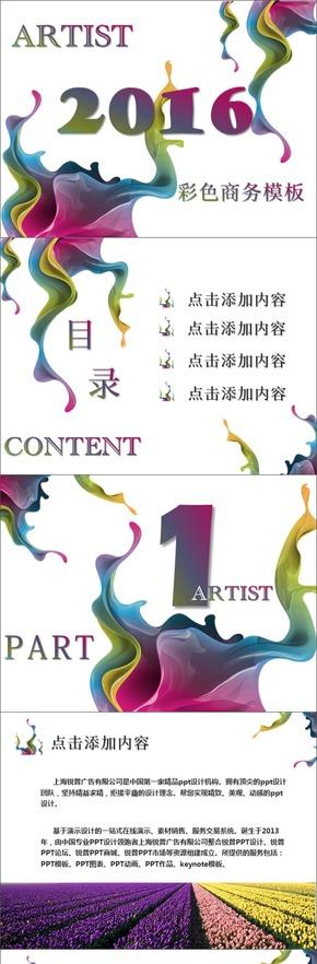 2016艺术彩色商务汇报模板