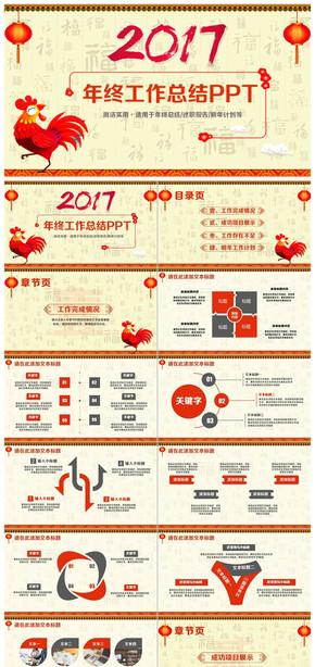 动感中国风鸡年总结计划汇报商务PPT
