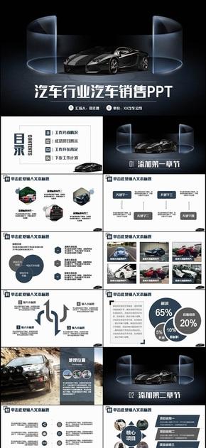 创意高端汽车行业汽车保养美容汽车维修改装PPT