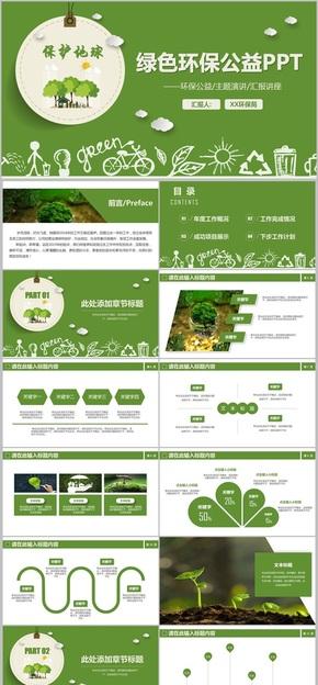 【公益环保模板】绿色低碳节能减排保护地球公益环保PPT