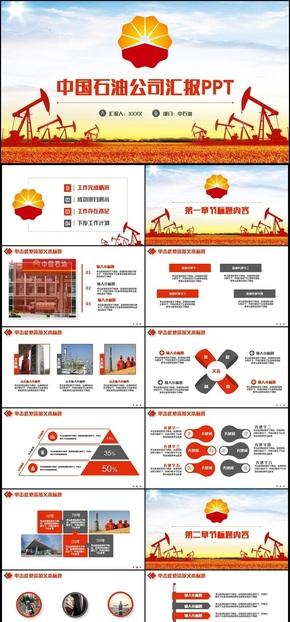 【中石油年终汇报】精美简洁中国石油公司中石油工作PPT