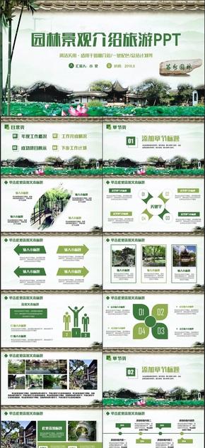 绿色清新简约园林景观园林介绍苏州园林游玩ppt