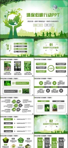 【环保报告】绿色简约环保节能减排保护地球公益PPT