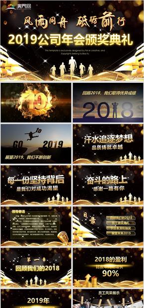 【年会颁奖】金色2019年会颁奖公司年会员工表彰大会颁奖典礼 年会颁奖PPT