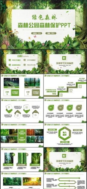 【环保公益】清新灵动森林公园林业管理生态自然保护园林PPT