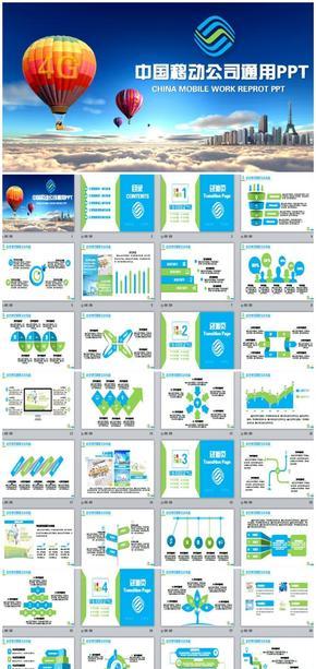 (高端大气)中国移动公司移动通信PPT模板-宽带提速 PPT模板 免费