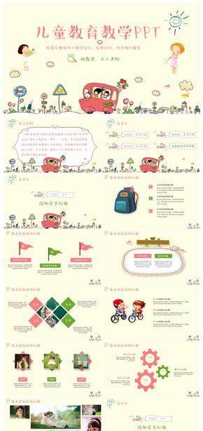 精致可爱幼儿园儿童成长教育教学课件家长会PPT