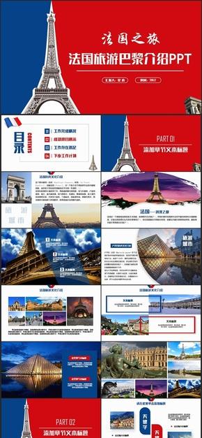 【旅游专用】动感法国旅游法国风景文化巴黎旅游凯旋门卢浮宫PPT