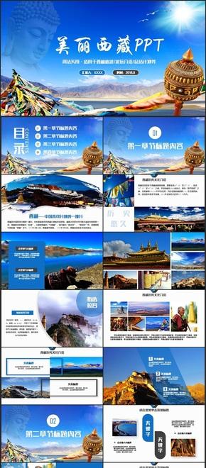 蓝色动感西藏旅游文化布达拉宫藏族介绍青藏高原ppT