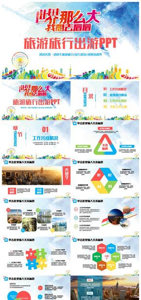 台湾旅游台湾风景文化PPT