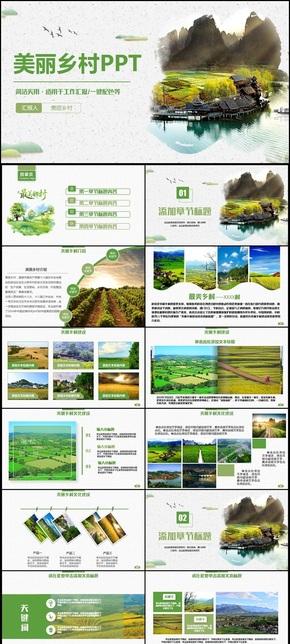 【旅游在乡间】绿色时尚乡村旅游美丽农村新农村建设乡镇风景PPT