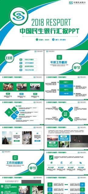 绿色简约中国民生银行年终汇报PPT
