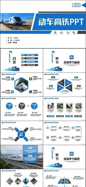 蓝色简洁动车高铁火车铁路局中铁公司铁路运输PPT
