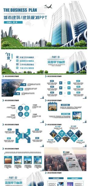 蓝色简约城市建设建筑行业中国建筑智慧城市PPT
