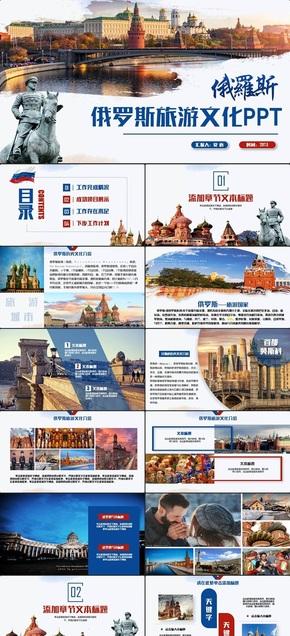 【旅游】时尚动感俄罗斯旅游俄罗斯风景文化莫斯科红场PPT