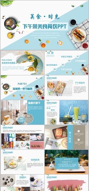 【廣告美食】清新時尚餐飲美食小吃酒店西餐下午茶點心糕點PPT
