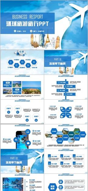 【旅游模板】簡約旅游旅行出行歐洲旅游游玩導游旅行社PPT