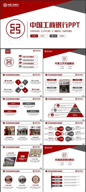 【工行汇报】简洁中国工商银行年终汇报工行PPT