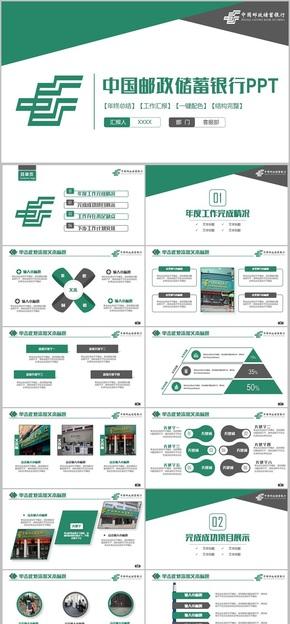 【邮政储蓄银行】绿色时尚中国邮政储蓄银行汇报PPT