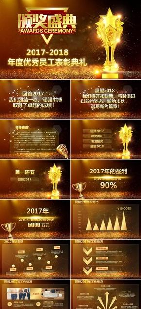 【年会颁奖典礼】金色大气时尚2018年会颁奖典礼员工表彰大会PPT