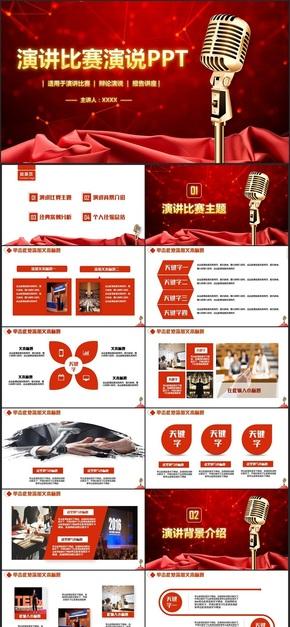 【演讲大赛】红色高端动感演讲比赛演说主持人大赛辩论赛PPT