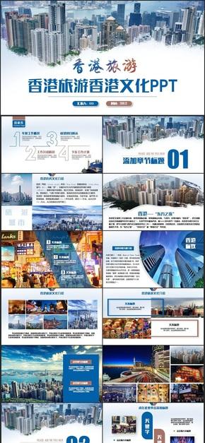 【旅游專用】簡約香港旅游香港文化香港風景介紹旅游相冊PPT