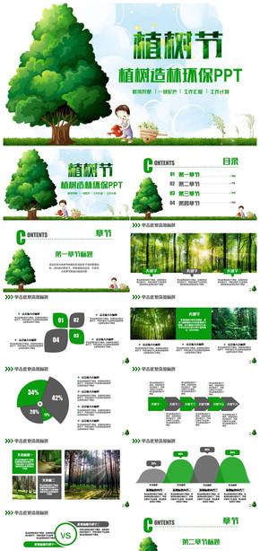 清新绿色植树节绿色公益植树造林ppt