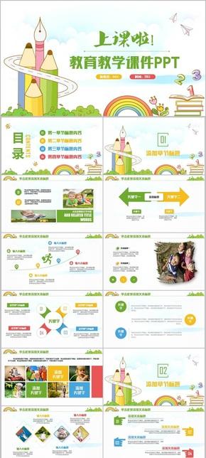 【教育模板】可愛卡通教育總結教育匯報教六一兒童節家長會教學課件教師上課PPT