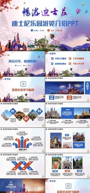 【畅游迪士尼】迪士尼乐园童话城堡迪斯尼游乐场PPT