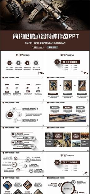 简约武器枪械军火弹药枪支手枪机枪步枪介绍PPT