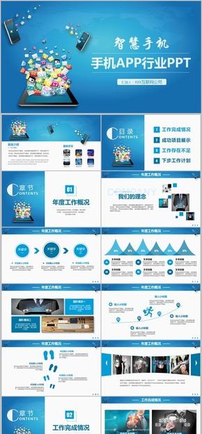 【IT信息模版】IT科技信息行業手機APP開發移動互聯網大數據PPT
