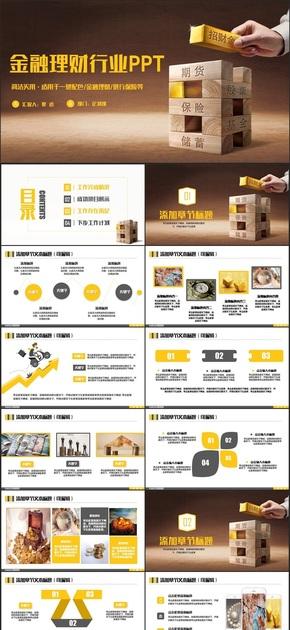 金融公司ppt模板_素材_背景图片免费下载–演界网