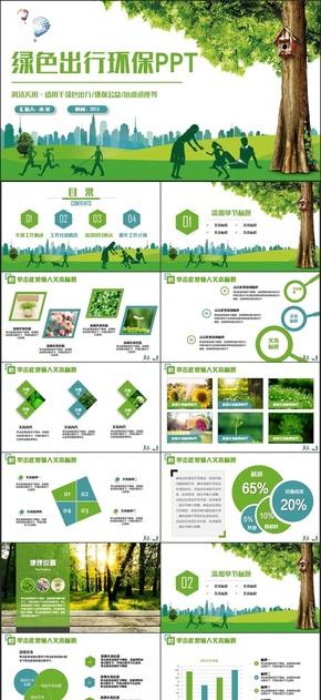 简洁清新绿色出行社区环保公益郊游亲子户外活动PPT