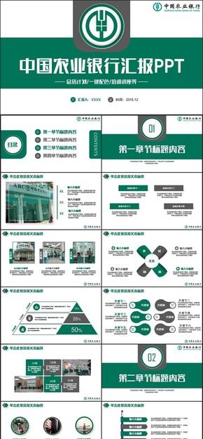 【农行】简约中国农业银行农行年终汇报PPT