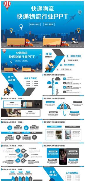 大型物流公司ppt模板_素材_背景图片免费下载–演界网