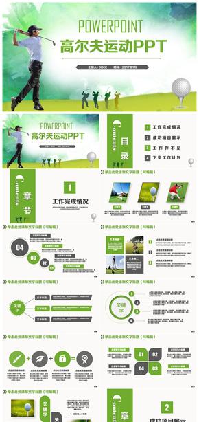 精美绿色高尔夫运动高尔夫球户外运动PPT