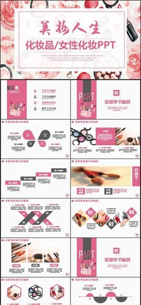 【化妆广告】精致化妆女性护肤彩妆化妆品指甲油美容PPT