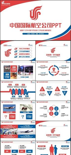 简约时尚中国国际航空公司PPT