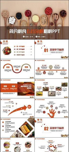 框架完整简洁五谷杂粮粮食粗粮健康食品有机食物PPT