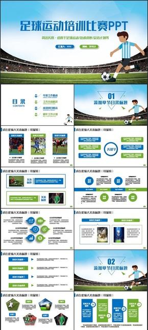 【竞技魅力】简洁精致足球运动足球训练世界杯欧冠PPT