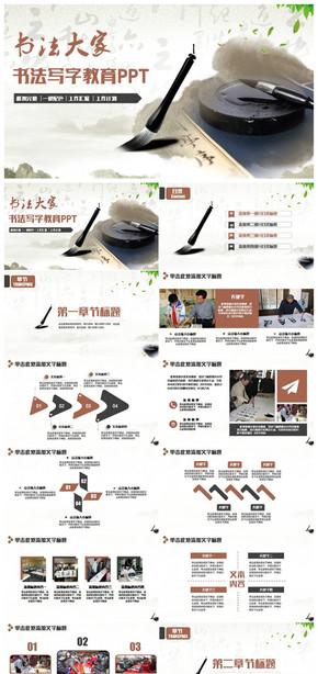 精美国风书法写字教育培训毛笔字练习学校教育PPT