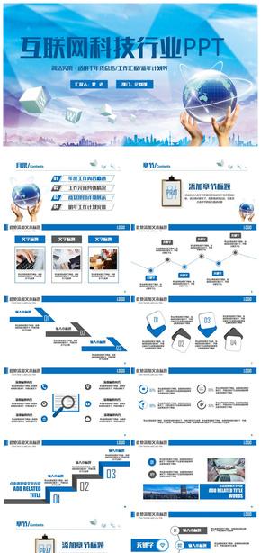 时尚动感互联网IT科技行业电子商务PPT