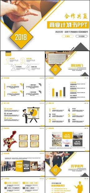 金色商业计划书商业创业融资招商加盟商业计划书PPT商业计划书